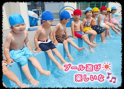 プール遊び、楽しいな♪