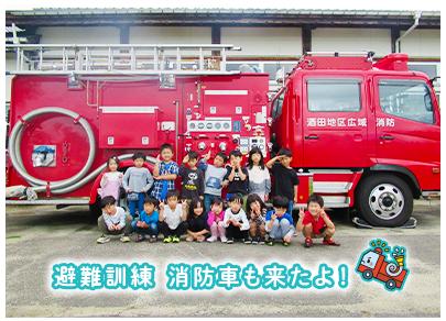避難訓練 消防車も来たよ!